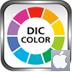 カラーガイド - DIC Corporation